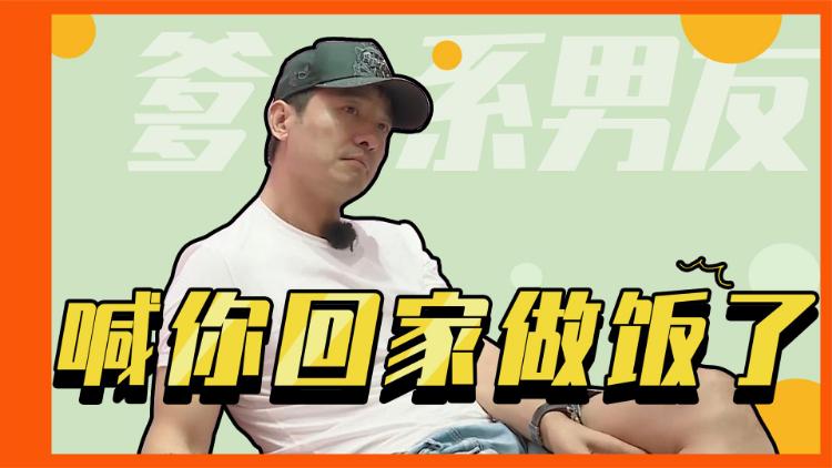 郭晓东有多大男子主义:家里钥匙不知长啥样,妻子怀孕还给他倒水